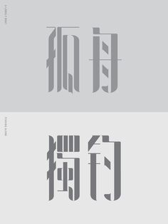 空 Kong (Chinese Typeface) on Behance