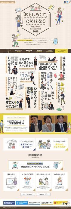 おもしろくて、ためになる|SANKOU! Web Design Websites, Web Ui Design, Grid Design, Graphic Design Tutorials, Layout Design, Chinese Fonts Design, Japanese Graphic Design, Character Web, Pop Art Design