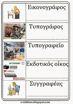 ΛΕΞΙΛΟΓΙΟ ΓΙΑ ΤΟ ΒΙΒΛΙΟ ~ Los Niños Learn Greek, Library Center, Library Inspiration, Greek Language, School Librarian, Cooperative Learning, Day Book, In Kindergarten, Speech Therapy