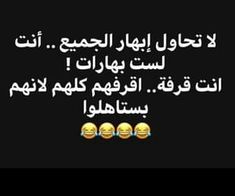 ema_hetary (@ema_hetary) sur We Heart It Arabic Jokes, Arabic Funny, Funny Arabic Quotes, Funny Study Quotes, Jokes Quotes, Wisdom Quotes, Qoutes, Funny Photo Memes, Funny Relatable Memes