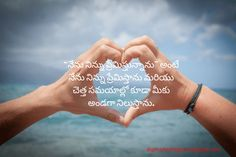 Love quotes in Telugu - Best Unconditional Love Quotes Heart Touching Love Quotes, Best Love Quotes, Love Quotes In Telugu, Unconditional Love Quotes, Wallpaper Quotes, Quotations, Romantic, Image, Best Love Quotes Ever