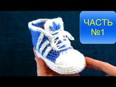 ВЯЗАНИЕ СПИЦАМИ КРУТЫЕ ПИНЕТКИ (АДИДАС) ДЛЯ НАЧИНАЮЩИХ!ЧАСТЬ№ 1 knitting - YouTube