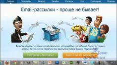 Регистрация в партнерке СмартРеспондера