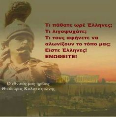Greek Quotes About Life, Greece History, Macedonia Greece, Greek Symbol, Greek Flag, Patriotic Quotes, The Son Of Man, Picture Quotes, Wise Words