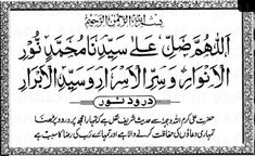 Durood-e-Noor-Nur-Shareef-Salawat-#yaALLAHpictures