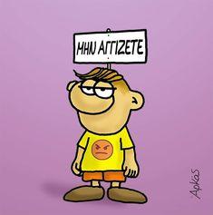 Funny Greek, Bart Simpson, Lol, Humor, Sayings, Memes, Quotes, Fictional Characters, Funny Stuff