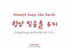 Korean Phrases, Korean Quotes, Korean Words, Korean Language, Second Language, Korean Alphabet, Korean Lessons, Learn Korean, Keep The Faith