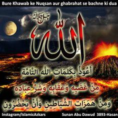 Islamic Images, Perfect Word, Bad Dreams, Hadith, Quran, Books, Instagram, Beautiful, Natural