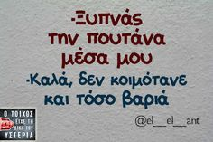 Find images and videos about greek quotes and jokes on We Heart It - the app to get lost in what you love. Funny Greek Quotes, Sarcastic Quotes, Funny Quotes, Smiles And Laughs, Just For Laughs, Sarcasm Humor, Funny Moments, Talk To Me, Puns