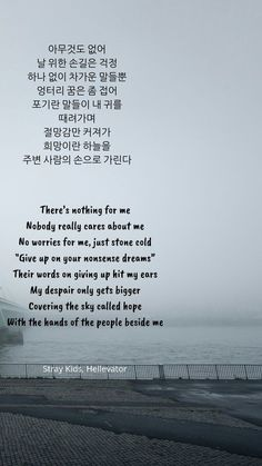 kpop hellevator straykids lyrics kpop hellevator s Song Lyrics Wallpaper, Wallpaper Quotes, Kpop Backgrounds, Wallpaper Backgrounds, Wallpaper Desktop, K Pop, Quotes For Kids, Quotes To Live By, Pop Lyrics