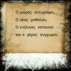 Big Words, Greek Quotes, Wisdom Quotes, Happy Life, Life Is Good, Psychology, Messages, Thoughts, Sayings