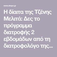 Η δίαιτα της Τζένης Μελιτά: Δες το πρόγραμμα διατροφής 2 εβδομάδων από τη διατροφολόγο της - Shape.gr