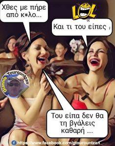 Funny Greek Quotes, Memes, Movie Posters, Humor, Film Poster, Popcorn Posters, Animal Jokes, Film Posters, Meme