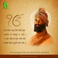 Happy On this auspicious birthday of Guru Gobind Singh ji's birthday, may Guru Ji lead a way for you and bestow all his blessings on you and your family. Sikh Quotes, Gurbani Quotes, Indian Quotes, Guru Nanak Ji, Nanak Dev Ji, Guru Granth Sahib Quotes, Shri Guru Granth Sahib, Birthday Wishes In Punjabi, Lohri Wishes