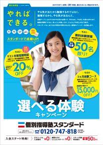 塾 チラシ - Google 検索 Japanese Poster, Print Layout, It Works, Web Design, Banner, Study, School, Prints, Children