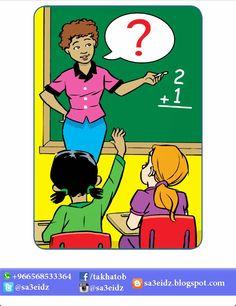 نشاط تعليمي: ماذا أسأل ؟ Toddler Learning Activities, Brain Activities, Therapy Activities, Subtraction Kindergarten, Kindergarten Worksheets, Why Questions, This Or That Questions, Story Sequencing Pictures, Pediatric Physical Therapy