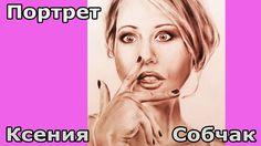 Ксения Собчак. Портрет  Сухая кисть