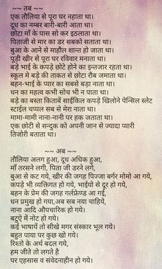 Or hum apno se hi dur ho rhe hai Shyari Quotes, Hindi Quotes On Life, Poetry Quotes, Life Quotes, Reality Quotes, People Quotes, Motivational Quotes, Poetry Hindi, Hindi Words