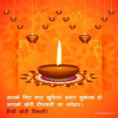 Choti Diwali, Message Wallpaper, Diwali Wishes, Wishes Images, Messages, Happy, Quotes, Quotations
