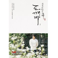 K-drama Goblin Dokkaebi Original Novel Book Korean Edition Gong yoo Kim Go Eun