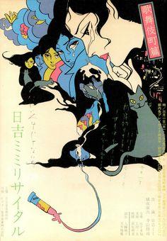 日吉ミミリサイタルポスター(1972年)|(via Twitter@arakin again) Illustrated by 上村一夫 (Kazuo Kamimura)