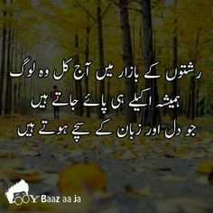 quoitations about skaafat in urdu - - Yahoo Image Search Results Muslim Quotes, Urdu Quotes, Poetry Quotes, Islamic Quotes, Quotations, Life Quotes, Qoutes, Islamic Dua, Fun Quotes