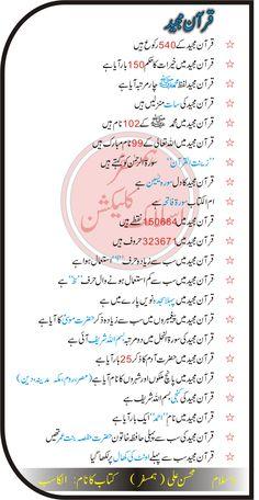Islamic qurani maloomat in urdu Urdu Quotes Islamic, Islamic Phrases, Islamic Messages, Islamic Knowledge In Urdu, Islamic Teachings, Islamic Dua, Quran Quotes Love, Quran Quotes Inspirational, Imam Ali Quotes