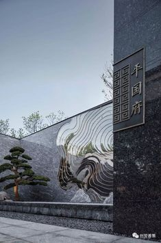 11 Ideas For Feature Wall Outdoor Modern Landscapes Gate Wall Design, Stone Wall Design, Feature Wall Design, Chinese Architecture, Futuristic Architecture, Landscape Architecture, Landscape Walls, Garden Landscape Design, Wall Cladding Panels
