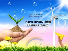 #PPT# templates ppt ppt ppt background image background image ★ http://www.sucaifengbao.com/ppt/qiye/