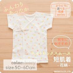 39d20dac44044 14 件のおすすめ画像(ボード「新生児肌着(日本製ベビー服PUPO)」)