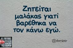 Ζητείται μαλάκας Greek Memes, Funny Greek, Greek Quotes, Funny Images With Quotes, Funny Photos, Funny Statuses, Unique Words, True Words, Funny Moments