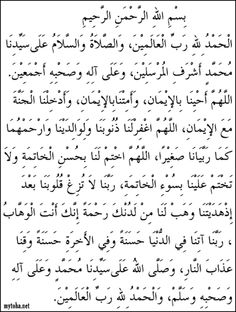 Duaa after prayer Islamic Prayer, Islamic Dua, Islamic Quotes, Doa Islam, Allah Islam, Learn Quran, Learn Islam, Dua For Evil Eye, Tajweed Quran