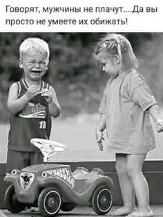 Funny Phrases, Creative Photography, Children, Kids, Joker, Lol, Humor, Black And White, Couple Photos