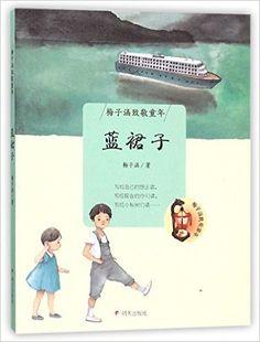 蓝裙子(梅子涵致敬童年): 梅子涵, Mei Zi Han: 9787533287528: Amazon.com: Books