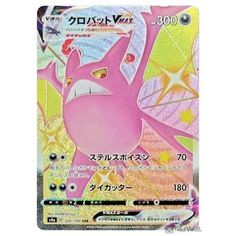 Pokemon 2020 S4a Shiny Star V Crobat VMAX Shiny Secret Rare Holo Card #320/190