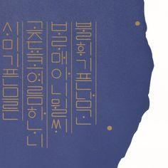 용비어천가. zess type. 2012.  http://zesstype.com/