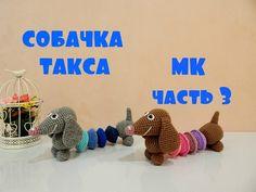 ♥♥ СОБАЧКА улыбчивая такса ♥ МК ♥ часть 3 ♥♥ - YouTube