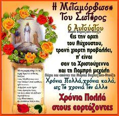 Prayers, Valentines, Happy, Decor, Valentine's Day Diy, Decoration, Valentines Day, Prayer, Ser Feliz