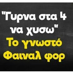 Funny Greek Quotes, Funny Quotes, Lol, Funny Shit, Hair, Humor, Funny Phrases, Funny Things, Hilarious Quotes