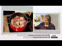 Παραδοσιακά σύγλινα Υπέροχες συνταγές από σπίτι - YouTube Youtube, Pork, Youtubers, Youtube Movies
