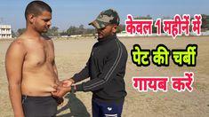 Exercises Jai Hind🇮🇳 Namaskar 🙏 Ye video aapke liye Bahut jyda helpful hai,,is vide. Youtube, Army, Weight Loss, Exercise, Gi Joe, Ejercicio, Military, Losing Weight, Excercise