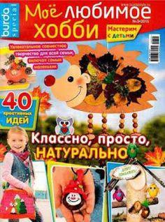 Журналы по вязанию и рукоделию: Моё любимое хобби №3 2015