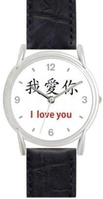 I love you - Chinese Symbol - WATCHBUDDY® DELUXE SILVER TONE WATCH - Black Strap - Small Size (Children's: Boy's & Girl's Size) WatchBuddy. $49.95