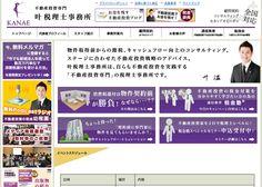 http://tax.kanae-office.com/(叶 税理士事務所)