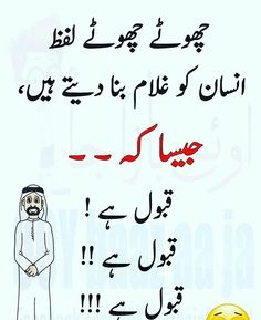 Funny Friendship Quotes In Urdu Friendship Pinterest Funny