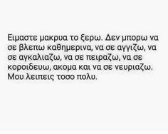 Μακάρι να ήξερες το πόσο...😢😢😢 Couple Quotes, Movie Quotes, Book Quotes, Life Quotes, Greek Quotes, Crush Quotes, Some Words, Amazing Quotes, Wallpaper Quotes