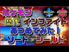 (6) ポケモンソード・シールドの歴代「インファイト」あつめてみた! - YouTube