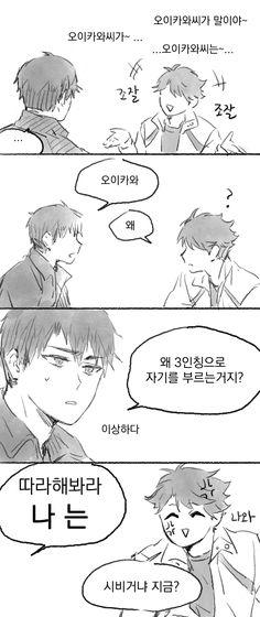 [우시오이] 3인칭