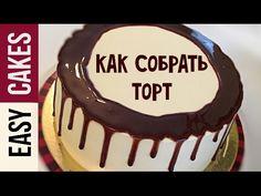 Как собрать торт и сделать шоколадные подтеки. Нанесение подтёков на торт