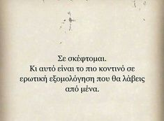 Poem Quotes, Poems, Greek Quotes, Love You, My Love, English Quotes, Texts, Thoughts, Feelings